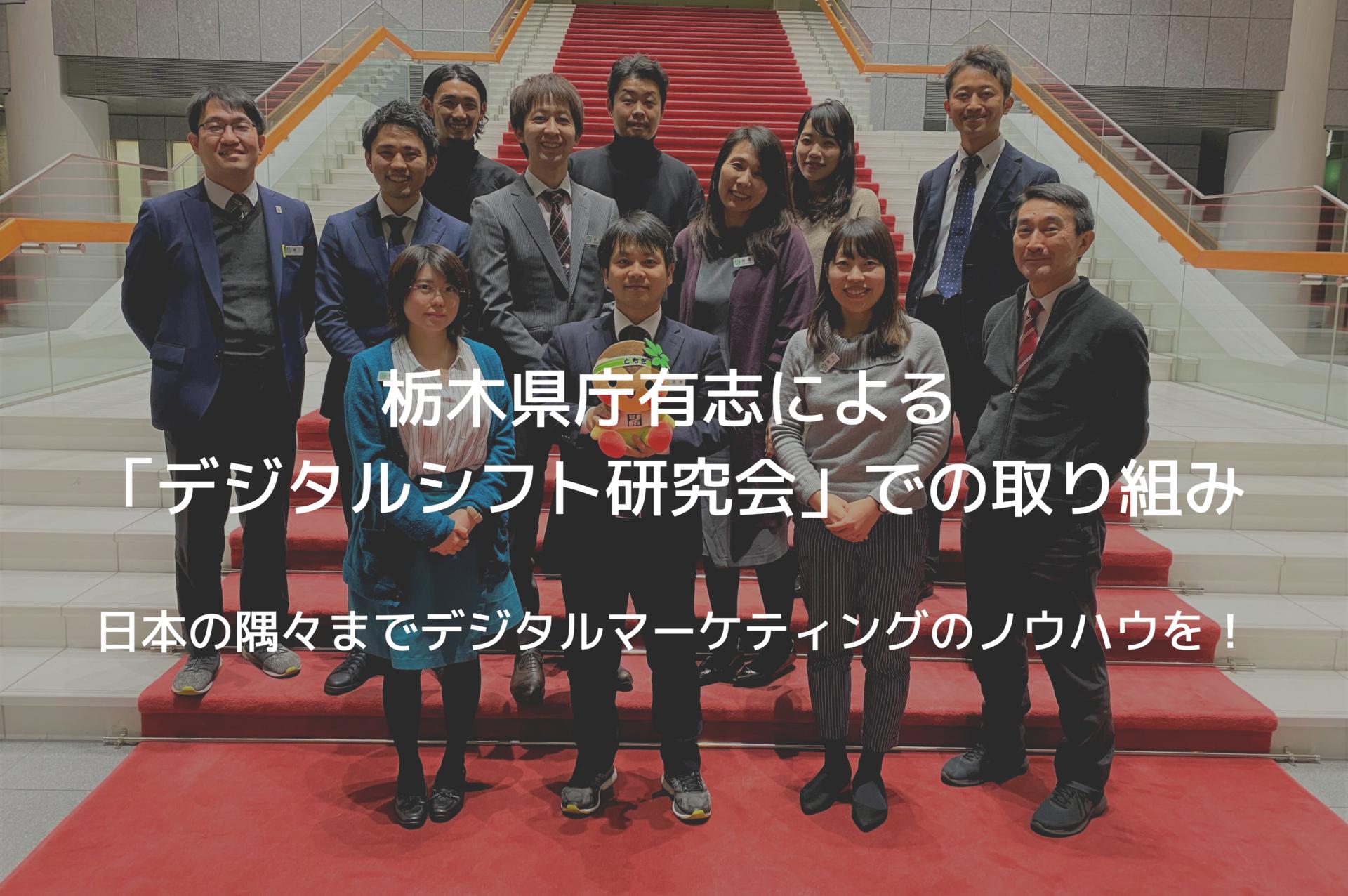 事例紹介:栃木県庁「デジタルシフト研究会」での取り組み